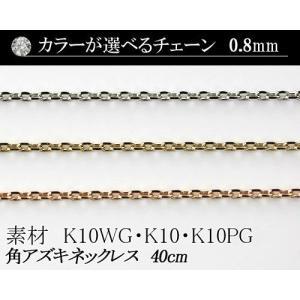 カラーが選べる K10角アズキチェーン 0.8mmホワイトゴールド・ゴールド・ピンクゴールド40cm  日本製 K10 ネックレス チェーン YG|diaw