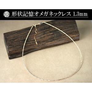 K18PGスライド式形状記憶オメガネックレス1.3mm 日本製|diaw