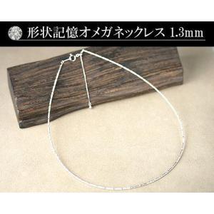 K18WG/K18スライド式形状記憶オメガネックレス1.3mm 日本製|diaw