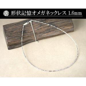 K18WGスライド式形状記憶オメガネックレス1.6mm 日本製|diaw