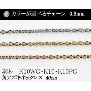 カラーが選べる K10角アズキチェーン 0.9mmホワイトゴールド・ゴールド・ピンクゴールド40cm  日本製|diaw