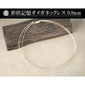 WG/K18/PG スリーカラー形状記憶オメガネックレス 0.8mm 日本製|diaw