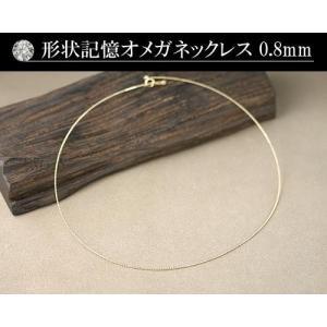 K18形状記憶オメガネックレス 0.8mm 日本製|diaw