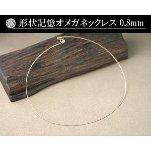 K18PG形状記憶オメガネックレス0.8mm 日本製|diaw