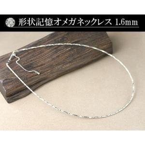 K18WG/K18スライド式形状記憶オメガネックレス1.6mm 日本製|diaw