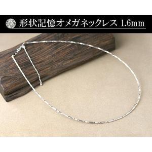 K18WG/K18PGスライド式形状記憶オメガネックレス1.6mm 日本製|diaw
