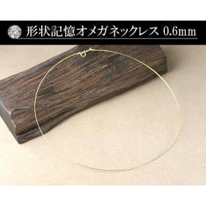 K18形状記憶オメガネックレス 0.6mm 日本製|diaw