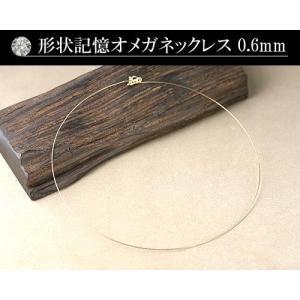 K18PG形状記憶オメガネックレス0.6mm 日本製|diaw