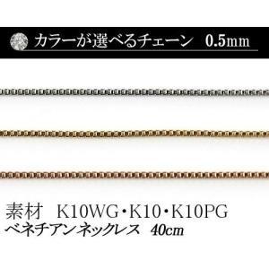カラーが選べる K10ベネチアンチェーン 0.5mmホワイトゴールド・ゴールド・ピンクゴールド40cm  日本製 華奢系 スキンジュエリー  K10|diaw