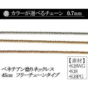 カラーが選べる K18ベネチアン捻りチェーン 0.7mmホワイトゴールド・ゴールド・ピンクゴールド45cm フリーチェーンタイプ 日本製|diaw