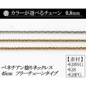 カラーが選べる K18ベネチアン捻りチェーン 0.8mmホワイトゴールド・ゴールド・ピンクゴールド45cm フリーチェーンタイプ 日本製|diaw