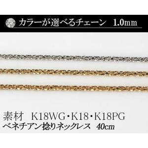 カラーが選べる K18ベネチアン捻りチェーン 1.0mmホワイトゴールド・ゴールド・ピンクゴールド40cm  日本製|diaw