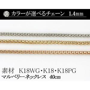 カラーが選べる K18マルベリーチェーン 1.4mmホワイトゴールド・ゴールド・ピンクゴールド40cm  日本製|diaw