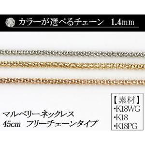 カラーが選べる K18マルベリーチェーン 1.4mmホワイトゴールド・ゴールド・ピンクゴールド45cm フリーチェーンタイプ 日本製|diaw