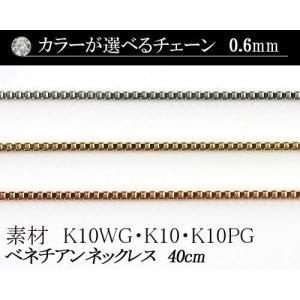 カラーが選べる K10ベネチアンチェーン 0.6mmホワイトゴールド・ゴールド・ピンクゴールド40cm  日本製 華奢系 スキンジュエリー  K10|diaw