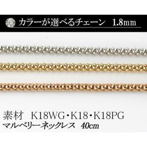カラーが選べる K18マルベリーチェーン 1.8mmホワイトゴールド・ゴールド・ピンクゴールド40cm  日本製|diaw