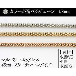 カラーが選べる K18マルベリーチェーン 1.8mmホワイトゴールド・ゴールド・ピンクゴールド45cm フリーチェーンタイプ 日本製 K18 ネック|diaw