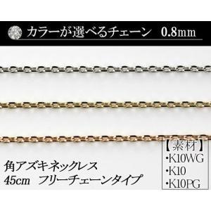 カラーが選べる K10角アズキチェーン 0.8mmホワイトゴールド・ゴールド・ピンクゴールド45cm フリーチェーンタイプ 日本製 K10 ネックレ|diaw