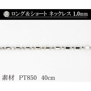 PTロング&ショートチェーン 1.0mm40cm 日本製|diaw