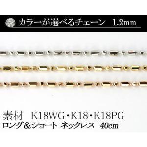 カラーが選べる K18ロング&ショートチェーン 1.2mmホワイトゴールド・ゴールド・ピンクゴールド40cm  日本製|diaw