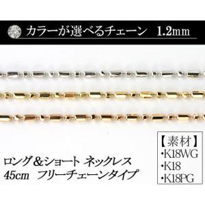 カラーが選べる K18ロング&ショートチェーン 1.2mmホワイトゴールド・ゴールド・ピンクゴールド45cm フリーチェーンタイプ 日本製|diaw