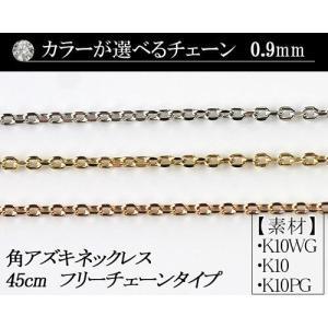 カラーが選べる K10角アズキチェーン 0.9mmホワイトゴールド・ゴールド・ピンクゴールド45cm フリーチェーンタイプ 日本製 K10 ネックレ|diaw