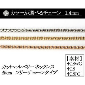 カラーが選べる K18カットマルベリーチェーン 1.4mmホワイトゴールド・ゴールド・ピンクゴールド45cm フリーチェーンタイプ 日本製|diaw