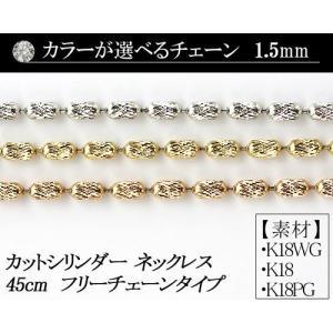 カラーが選べる K18カットシリンダーチェーン 1.5mmホワイトゴールド・ゴールド・ピンクゴールド45cm フリーチェーンタイプ 日本製|diaw