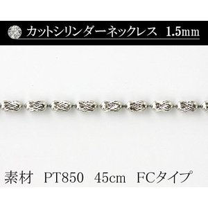 PTカットシリンダーチェーン 1.5mm45cm フリーチェーンタイプ 日本製|diaw