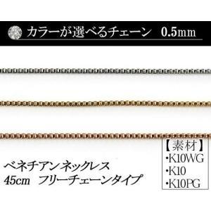 カラーが選べる K10ベネチアンチェーン 0.5mmホワイトゴールド・ゴールド・ピンクゴールド45cm フリーチェーンタイプ 日本製 華奢系 スキン|diaw