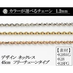 カラーが選べる K18デザインチェーン 1.2mmホワイトゴールド・ゴールド・ピンクゴールド45cm フリーチェーンタイプ 日本製|diaw