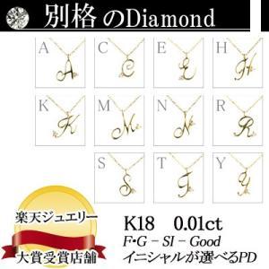 イニシャルが選べる K18 イエローゴールド 天然ダイヤモンドペンダントネックレス 0.01ct  品質保証書付 輝き厳選保証|diaw