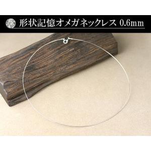 K18WG形状記憶オメガネックレス 0.6mm|diaw