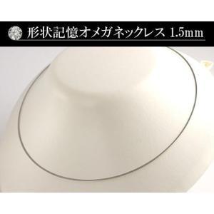 K18WG/K18リバーシブルスライド式形状記憶オメガネックレス 1.5mm|diaw