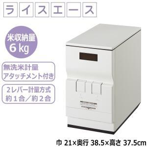 米びつ 6kg おしゃれ スリム ライスストッカー 計量|dicedice