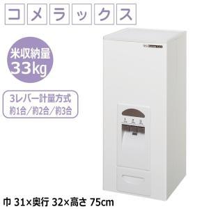 米びつ 30kg 33kg スリム ライスストッカー 計量 dicedice