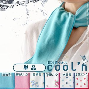 冷感タオル クールタオル 冷却タオル アイスタオル ひんやり|dicedice