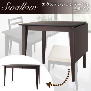 エクステンションテーブルダイニング Swallow スワロー|dicedice