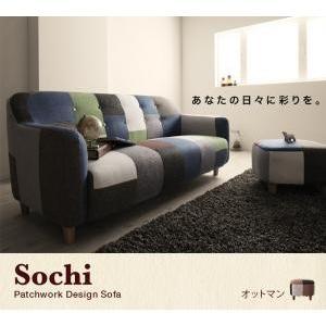 ソファ ソファー パッチワーク オットマン単品|dicedice