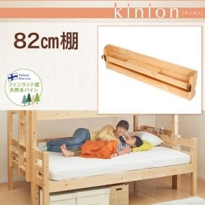 二段ベッド 2段ベッド ベッド ベット 82cm棚のみ単品|dicedice