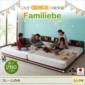 親子で寝られる棚 コンセント付き安全連結ベッド  ファミリー dicedice