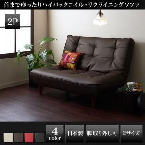 ソファ 2人掛け ソファー ハイバック コイルソファ レザー...