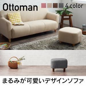 オットマン単品 ソファ ソファー まるみ かわいい コンパクトの写真