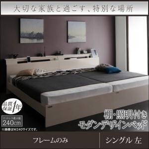 棚 照明 コンセント付モダンデザイン連結ベッド  フレームの dicedice