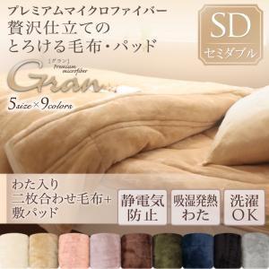 毛布 敷パッド セミダブル  マイクロファイバー  毛布+敷|dicedice