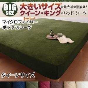 ボックスシーツ クイーン クイーンサイズ ベッド ベッドカバ
