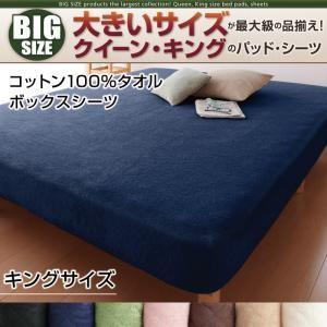 ボックスシーツ キング キングサイズ ベッド ベッドカバー|dicedice