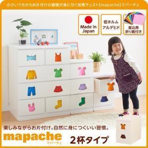 子供部屋 収納 タンス 木製 おしゃれ チェスト 2杯タイプ...