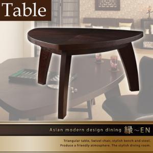 アジアンモダンデザインダイニング 三角テーブル W150|dicedice