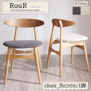 椅子 おしゃれ 座りやすい 一人用 ダイニング ソファ dicedice